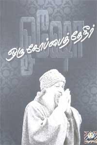Oru Koppai Theneer - ஒரு கோப்பைத் தேநீர்