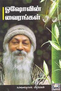 Oshovin Vairangal - ஓஷோவின் வைரங்கள்