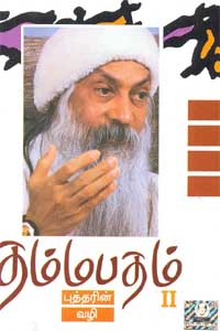 Dhammapadham -2 - தம்மபதம் - பாகம் 2