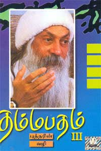 Dhammapadham -3 - தம்மபதம் - பாகம் 3