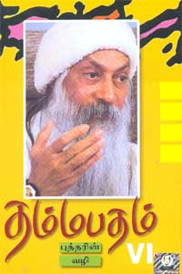 Dhammapadham -6 - தம்மபதம் - பாகம் 6