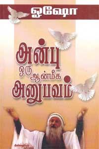 Anbu Oru Aanmega Anubhavam - அன்பு ஒரு ஆன்மீக அனுபவம்