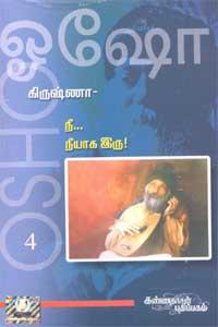 Krishna 4 - Nee Neeyaga Iru - நீ நீயாக இரு - கிருஷ்ணா 4