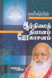 Maharishiyin Aazhnilai Dhyanam - Yogasanam - மகரிஷியின் ஆழ்நிலைத் தியானம் யோகாசனம்