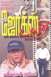 Tamil book Meendum Jokes diary