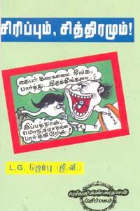 Tamil book சிரிப்பும் சித்திரமும்