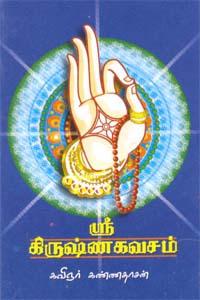 ஸ்ரீ கிருஷ்ண கவசம்