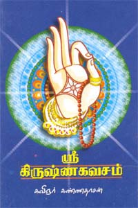 Tamil book ஸ்ரீ கிருஷ்ண கவசம்