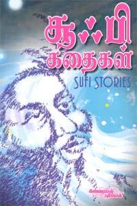 Sufi Kadhaigal - சூஃபி கதைகள்