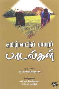 Tamilnadu Paamarar Paadalgal - தமிழ்நாட்டுப் பாமரர் பாடல்கள்