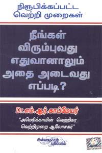 Neengal Virumbuvathu Ethuvanalum Athai Adaivathu Eppadi? - நீங்கள் விரும்புவது எதுவானாலும் அதை அடைவது எப்படி?