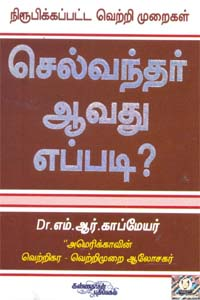 Selvanthar Aavathu Eppadi? - செல்வந்தர் ஆவது எப்படி?