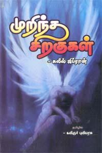 Murintha Siragugal - கலீல் ஜிப்ரானின் முறிந்த சிறகுகள்
