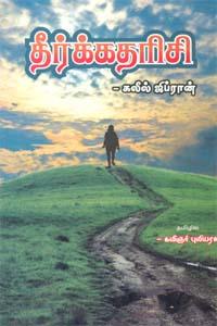 Tamil book Dheerkatharisi