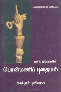 Ponmani Pudhaiyal - கலீல் ஜிப்ரானின் பொன்மணிப் புதையல்