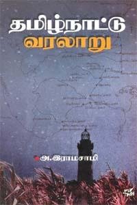 Tamilnaatu Varalaaru - தமிழ்நாட்டுவரலாறு