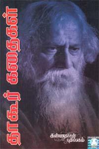 Tagore Kadhaigal - தாகூர் கதைகள்