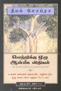Vettrikku Ezhu Aanmiga Vidhigal - வெற்றிக்கு ஏழு ஆன்மீக விதிகள்
