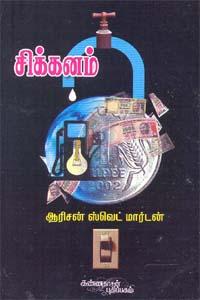 Tamil book Sikkanam