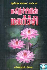 Magizhchiyudan malarchi - மகிழ்ச்சியின் மலர்ச்சி