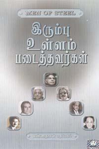 Irumbu Ullam Padaithavargal - இரும்பு உள்ளம் படைத்தவர்கள்