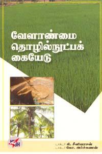 Velaanmai Tholinutpakaiyedu - வேளாண்மை தொழில்நுட்பக்கையேடு