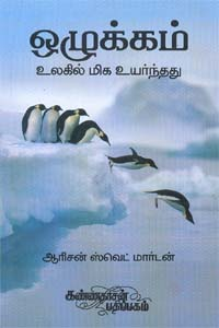 Ozhukkam Ulagil Miga Uyarnthathu - ஒழுக்கம் உலகில் மிக உயர்ந்தது