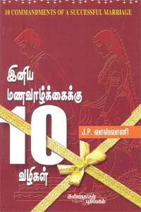 Iniya Manavazhkkaikku Paththu Vazhigal - இனிய மணவாழ்க்கைக்கு 10 வழிகள்