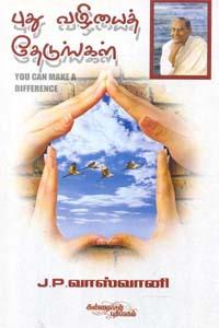 Pudhu vazhiyai thedungal - புது வழியைத் தேடுங்கள்