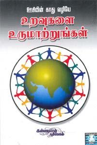 Oosiyin Kaadhu Vazhiyae Uravugalai Urumaatrungal - ஊசியின் காது வழியே உறவுகளை உருமாற்றுங்கள்
