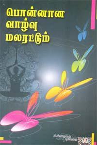 Ponnana Vazhvu Malarattum - பொன்னான வாழ்வு மலரட்டும்