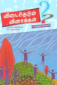 Vidaithedum Vinaakkal - விடைதேடும் வினாக்கள்