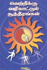Vetriku vazhikaatum sooththirangal - வெற்றிக்கு வழிகாட்டும் சூத்திரங்கள்