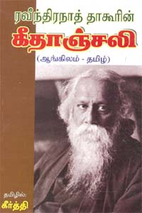 Ravindhiranath Tagorerin Geethanjali - ரவீந்திரநாத் தாகூரின் கீதாஞ்சலி (ஆங்கிலம் - தமிழ்)