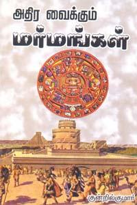 Tamil book அதிர வைக்கும் மர்மங்கள்