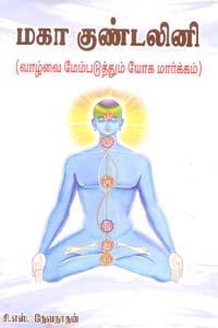 Tamil book மகா குண்டலினி