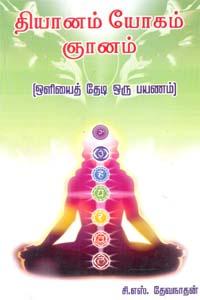 தியானம் யோகம் ஞானம்