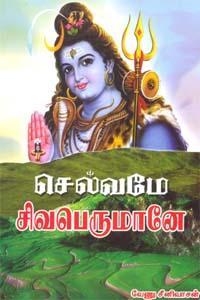 Tamil book செல்வமே சிவபெருமானே