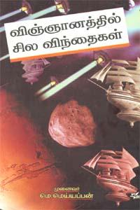 Vignanathil Sila Vinthiagal - விஞ்ஞானத்தில் சில விந்தைகள்