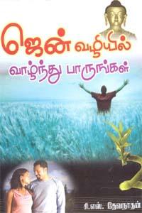Tamil book ஜென் வழியில் வாழ்ந்து பாருங்கள்