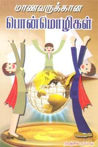 Tamil book மாணவருக்கான பொன்மொழிகள்