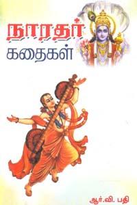 Tamil book நாரதர் கதைகள்