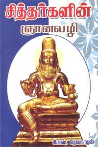 Tamil book சித்தர்களின் ஞானவழி