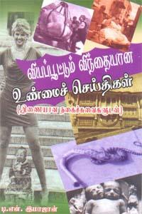 Tamil book வியப்பூட்டும் விந்தையான உண்மைச் செய்திகள்