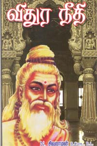 Tamil book விதுர நீதி