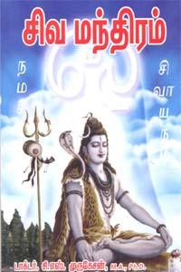 Tamil book Siva Mandhiram
