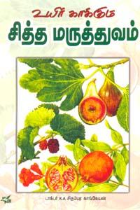 Uyirkaakum Sitha maruthuvam - உயிர்காக்கும் சித்த மருத்துவம்