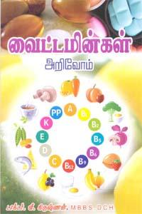 Vaitamingal Arivom - வைட்டமின்கள் அறிவோம்