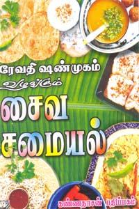 Tamil book Revathy Saiva Samayal
