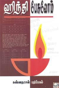Tamil book Hindi Pesuvom